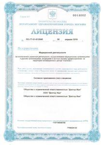 Действующая лицензия стоматологии Доктор Жан
